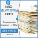 Принимаем и вывозим различные виды макулатуры (картон· газеты· журналы· книги· архивы) от 300 кг · в Киеве и области