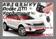 Автовыкуп Безпятное, Белая Церковь та Белогородка