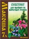 Субстрат ТМ «Макоша» для хвойних та вересових рослин 7л