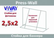Конструкция стойка для баннера усиленная пресс вол 2,5 х 2