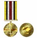 Знак народної пошани - медаль «ЗА ВІДВАГУ»