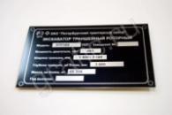 Дублирующие таблички (шильды) на экскаваторы любых моделей