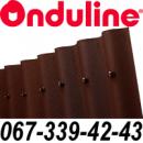 Ондулин коричневый 0,95*2 м Винница