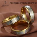 Господи спаси и сохрани, обручка, колечко, православное
