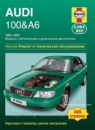 Руководство по ремонту и эксплуатации Audi 100/A6 с 91-97