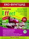 Экофунгицид Effect для защиты плодово-ягодных культур. 20 грамм.