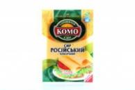 Сыр Комо 150г российский классик 50% слайс