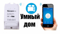 Беспроводной WiFi выключатель 16А c измерителем мощности SONOFF POW для ANDROID, iOS eWeLink