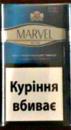 сигареты Марвел деми синий (MARVEL BLUE DEMI SLIMS)