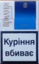 сигареты Прилуки синие (Особливі Вишукані)
