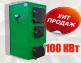 Твердотопливный котел 100 кВт «Лидер»