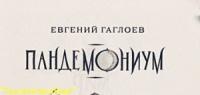 КНИГИ Гаглоева Е. цикла «Пандемониум» изд. «Росмэн».