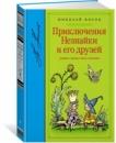 КНИГИ СЕРИИ «Библиотека любимых писателей» изд. «Махаон» список.