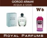 Giorgio Armani ACQUA Di Gioia / Джорджио Армани «аква ди джио» 200мл.