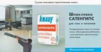 Шпаклевка Knauf Satengips 25 кг