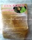 Диоскорея кавказская корень 35 грамм