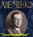 КНИГИ Аверченко А.