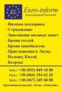 Визовая поддержка, визы в Польшу,Литву,Испанию.