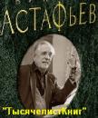 КНИГИ Астафьева В.