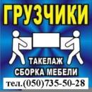 Лучшая погрузка по Киеву