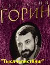 КНИГИ Горина Г.