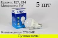Лампа светодиодная лампочка LED 5W E27 E14 5шт