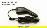 Автомобильное зарядное для ноутбука HP 19V 2.1A