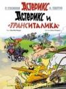 Книга комиксов «Астерикс и «Транситалика»» серии «Астерикс». Автор - Рене Госинни., издатель - «Махаон».