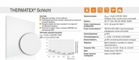 Schlicht AMF Thermatex|Плита подвесного потолка Шлихт АМФ