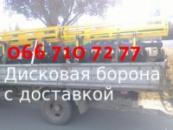 Прицепные дисковые бороны АГД-2.5Н идеальный вариант для трактора МТЗ-80, МТЗ-82