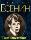 КНИГИ Есенина С.