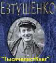 КНИГИ Евтушенко Е.
