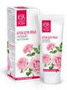 Крем для лица Розовый питательный для сухой кожи 75 мл