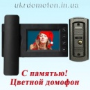 Видеодомофон PC-437R0 + PC668 панель + запись