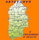 Автовыкуп Хмельницкий и Хмельницкой области.