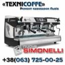 «TEXNICOFFE» Ремонт кавоварок Simonelli