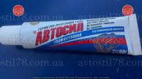 Герметик Автосил г. Казань 60 г.(серый)