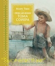 Книга «Приключения Тома Сойера» серии «Ингпен ЗКМЛ». Автор - Твен М..