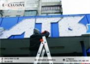 Монтаж наружной рекламы- изготовление наружной рекламы Черкассы изготовление наружной рекламы качественно (гарантия)