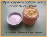 Крем для нормальной кожи лица с коллагеном, облепихой и маслом розы