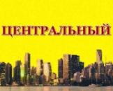 Центральный - Кировский