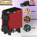 Твердотопливный котёл длительного горения Котлант ПР 25 кВт (Kotlant Primek)