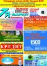 Размещение рекламы  в журнале «7-Я Маркет»