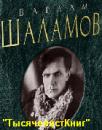 КНИГИ Шаламова В.