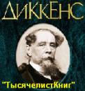 КНИГИ Диккенса Ч.