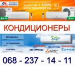 Ремонт Заправка кондиционеров Васильков 096-000-65-63. Продажа Установка Гарантия