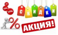 АКЦИИ И СКИДКИ %%%%