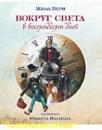 Книга «Вокруг света в восемьдесят дней». Автор - Верн Ж., художник - Ингпен Р..