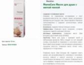MamaCare Масло для душа с мягкой пенкой 150 мл.