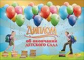 Школа - Выпускной - Диплом об окончании детского сада